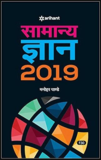 Amazon Buy Arihant Samanya Gyan 2019 Hindi Paperback 2018