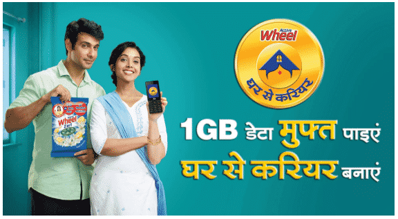 Free Jio Internet Trick - Buy 1KG Wheel Packet Get 1GB Free 4G Data